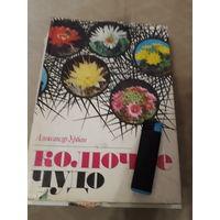 Колючее чудо Книга о кактусах