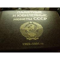 Комплект юбилейных и памятных монет СССР\отсутствует шайба\.