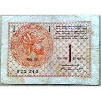 1 динар 1919г