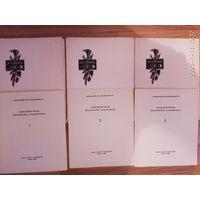 Экслибрисы московских художников /В 3 выпусках/. 1966г. Коллекционное издание. Тираж 500 экз.!