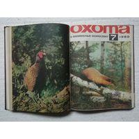 "Журнал ""Охота"", подшивка за 1980 год."