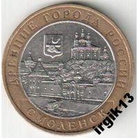 10 рублей 2007 Смоленск ММД