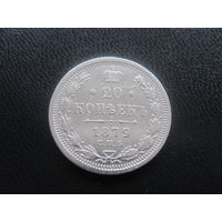 20 коп 1879 года - 2