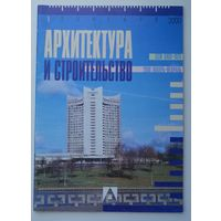 """Журнал Архитектура и строительство"""" подшивка. 101 журнал"""
