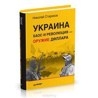 Стариков. Украина. Хаос и революция - оружие доллара