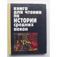 Книга для чтения по истории средних веков