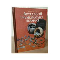 """Археалогiя и нумiзматыка Беларусi"" (белорусский язык)"