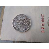 1 рубль 1830 СПБ НГ серебро   Сохран