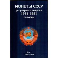 Альбом Монеты СССР регулярного выпуска 1961-1991 по годам 3 тома