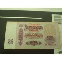 25 рублей 1961(1)