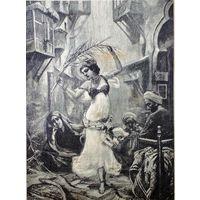 Танецъ индийской баядерки.  27х21 см.