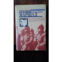 Щетинов, Старков. Красный маршал. исторические портреты (про Тухачевского)
