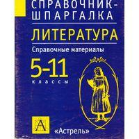 Справочник-шпаргалка