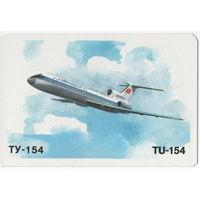 1986 Аэрофлот. Самолет ТУ-154