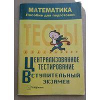 Математика пособие для подготовки