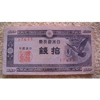 Япония 10 СЕН 1947-17633 распродажа