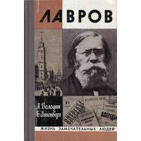 Лавров. /Серия: Жизнь замечательных людей. ЖЗЛ/  1981г.