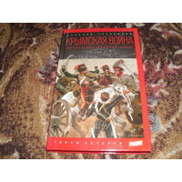 А.Трубецкой.Крымская война:Неизвестная мировая война.