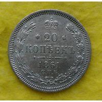 20 копеек 1861 г ФБ серебро Нечастая Сохран