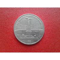 1 рубль 1987 года Бородино обелиск