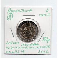Аргентина 1 песо 2013 года. 200 лет первой национальной монете -8