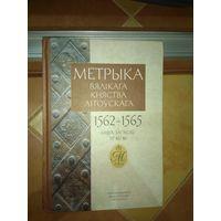 Метрика 46 Великого Княжества Литовского, 1562-1565 г.г.