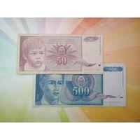 Югославия 50 и 500 динар 1990г
