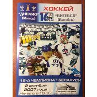 Динамо (Минск) - Витебск. Чемпионат Беларуси-2007/2008.