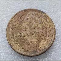 5 копеек 1957 года СССР #28