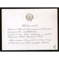 1975 Дни литературы и искусства Белорусской ССР в УССР, приглашение
