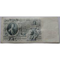 500 рублей 1912 г., Шипов И.П. - Метц Я.Ф., БЛ 195702 выпуск Правительства РСФСР конец 1917-1921