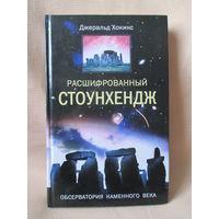 Расшифрованный Стоунхендж. Обсерватория каменного века. Джеральд Хокинс