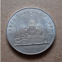 5 рублей 1989 г. Покрова на Рву