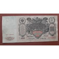 100 рублей 1910 г. Коншин - Афанасьев