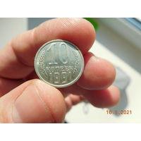РЕДКАЯ РАЗНОВИДНОСТЬ !!! 10 копеек 1991 г., без букв монетного двора(оригинал, отличный сохран)распродажа с 1 - го рубля, без минимальной цены!!!