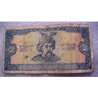 Украина 5 гривен 1992г. (правление Ющенко)  распродажа