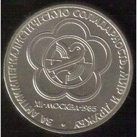 1 рубль 1985 год Фестиваль молодежи и студентов (мешковой)_UNC