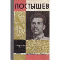 ЖЗЛ.  Постышев. /Серия: Жизнь замечательных людей/ 1965г.