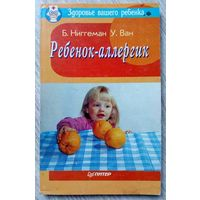 1995. РЕБЕНОК-АЛЛЕРГИК Б. Ниггеман, У. Ван