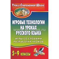 Игровые технологии на уроках русского языка. Игры со словами. Разработки уроков. 5-9 классы