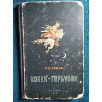 П.П. Ершов Конек-горбунок // Иллюстратор: Р. Сайфулин 1949 год