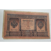 1 рубль 1898 г. Шипов Поликарпович НБ-258