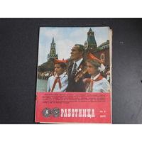 """Журнал """"Работница"""" 1977"""