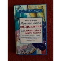 Лидия Бушуева. Лучшая книга поздравлений для лучших дней вашей жизни