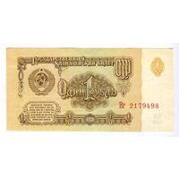 СССР, 1 рубль 1961 года, серия Вг, состояние XF