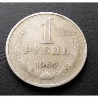 1 рубль 1964 СССР #16