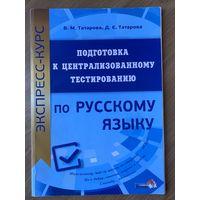 Централизованное тестирование. Пособие для подготовки к ЦТ по русскому языку