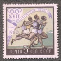 СССР 1960. Олимпийские игры в Риме. Бег. (#2450) Марка из серии. MNH