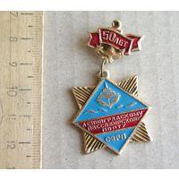 Значок 50 лет Ленинградскому Пассажирскому порту СЗРП