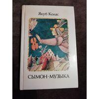 Якуб Колас Сымон-музыка. Ілюстрацыі Міколы Селяшчука